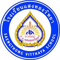 โรงเรียนแสงทองวิทยา - Saengthong Vitthaya School (OFFICIAL)
