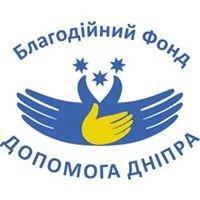 """Благодійна організація """"Благодійний фонд """"Допомога Дніпра"""""""