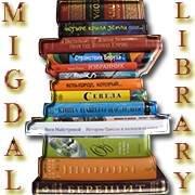 """Еврейская библиотека """"Мигдаль"""""""