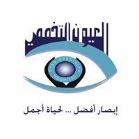 Eye Specialty Hospital  مستشفى العيون التخصصي