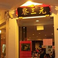 Loy Sum Juan Restaurant (黎三元酒家)