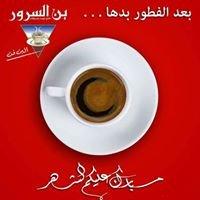 Al-Sorour Coffee   بن السرور