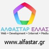 Αλφαστάρ - Alfastar