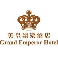 Grand Emperor Hotel 英皇娛樂酒店