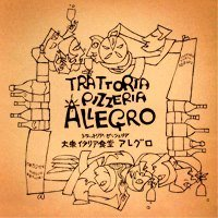 トラットリアピッツェリア アレグロ 芦屋