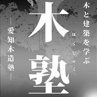 木と建築を学ぶ 『木塾』 ~愛知建築士会~