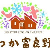 バリアフリーの宿 いつか富良野へ  ituka-furano-e
