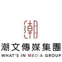 潮文傳媒集團 What's In Media Group