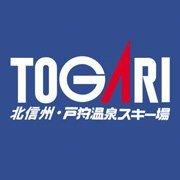 戸狩温泉スキー場  Togari Onsen Snow Resort