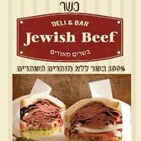 Jewish Beef - ג'ואיש ביף