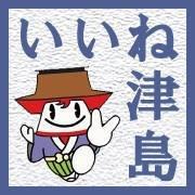 いいね津島(愛知県津島市産業振興課)