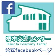 Tajimi City Nemoto Community Center