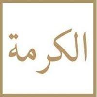 Al Karmah restaurant