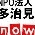 NPO多治見now