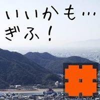 岐阜市役所/Gifu City