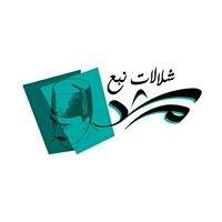 Shallalat Nabeh Merched