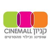 סינמול | Cinemall