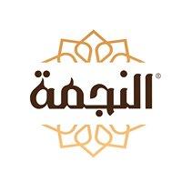 حلويات النجمــة AlNejmah