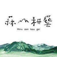 蒜山耕藝 hiru zen kou gei