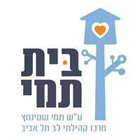 בית תמי מרכז קהילתי לב תל אביב