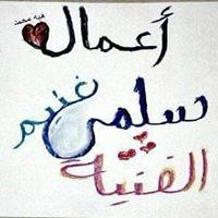 Salma Ghonim \Art Work