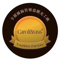 卡羅爾銅管樂器觀光工廠 CarolBrass Tourism Factory