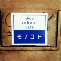 shop school cafe モノコト