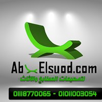 Aboelsoud For Designs , Decoration & Furniture