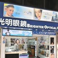 光明眼鏡 Brighter Optical