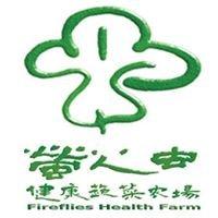 Fire Flies Health Farm 萤火虫健康蔬菜农场