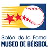 Salón de la Fama - Museo de Béisbol