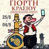 Γιορτή του Κρασιού - Wine Festival Limassol thumb