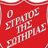 Ο Στρατός Της Σωτηρίας - The Salvation Army In Greece