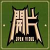 開片 Open Video