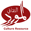 Culture Resource المورد الثقافي