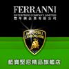 Lamborghini  精品 台灣