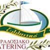 Ελληνικο Παραδοσιακό Catering