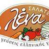 Σαλάτες Λένα - Lena