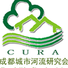 Chengdu Urban Rivers Association