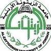 Al zaytoonah university of jordan - جامعة الزيتونة الأردنية