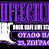 Architecture Rock Cafe