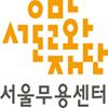 서울무용센터