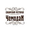 """Сибирский  ресторан  - бар  """"Чемодан"""""""