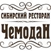 "Гастрономический театр Олега Меньшикова бар-ресторан ""Чемодан"""