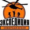 Ресторан Экспедиция. Северная кухня / Сибирская баня