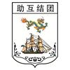 Association des Chinois d'Outre-Mer à Lyon et en région Rhone-Alpes