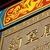 Cyrildene China Town
