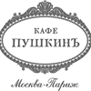 Кафе Пушкинъ / Cafe Pushkin