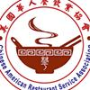 Chinese American Restaurant Service Association 美國華人餐飲業協會