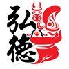 Hong De Lion Dance Association (Melbourne Australia) - 澳洲墨爾本弘德國術會